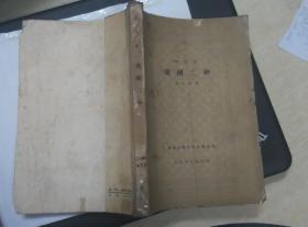 博马舍 戏剧两种(古典网格本)1962一版一印 4000册 品不好 封皮贴透明胶