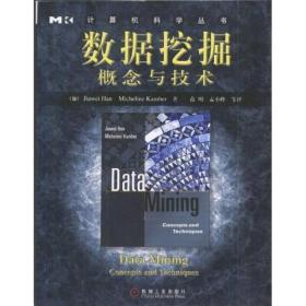 数据挖掘:概念与技术