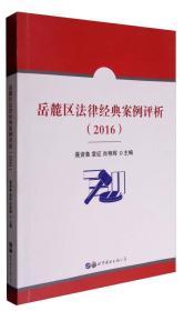 岳麓区法律经典案例评析(2016)