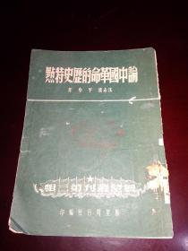 论中国革命的历史特点