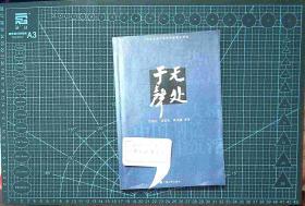 于无声处:上海市宫剧作家群话剧剧本精选