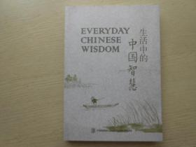 生活中的中国智慧