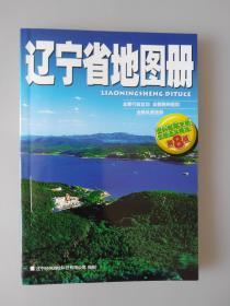 辽宁省地图册( 2005年)