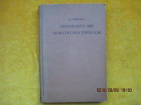 分析拓扑学原理(精装德文原版书)