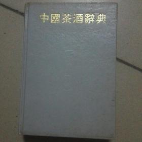 中国茶酒辞典92年精装版
