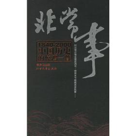 非常事:1840-2000中国历史的惊鸿一瞥