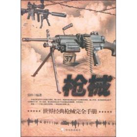 军事系列图书:枪械-世界经典枪械完全手册
