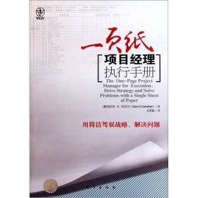 一页纸项目经理执行手册