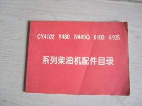 GY4102 Y480 N485Q 6102 6105系列柴油机配件目录    X972
