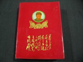 毛主席诗词(注释)68年印,南京,没有林彪的彩页和题词,现存主席彩图黑白图4面 ,64开