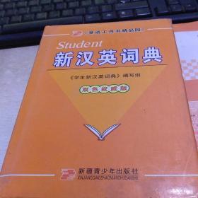 学生新汉英词典:双色版