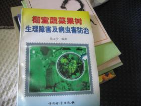 棚室蔬菜果树生理障害及病虫害防治