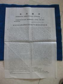 【文革布告】戚本禹同志解剖陶鲁笳的资产阶级两面派的面貌(4开)