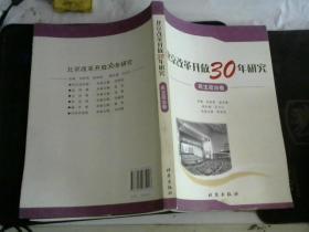 北京改革开放30年研究.民主政治卷