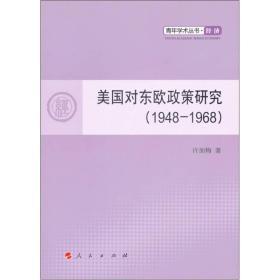 美国对东欧政策研究:经济(1948-1968)
