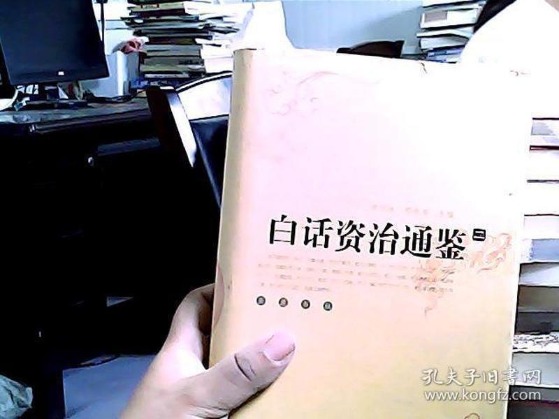 白话资治通鉴