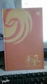 9张DVD 乘风 1996-2011  凤凰卫视十五周年台庆节目精选