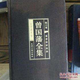 曾国藩全集(缺第一卷) (偏远7省区勿拍,重达4公斤)