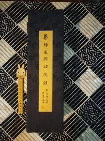 弘一大师书药师本愿功德经 卷轴装(9.9米)