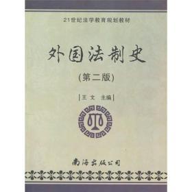 21世纪法学教育规划教材:外国法制史(第2版)