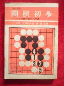 圍棋初步-用小棋盤學習的入門書