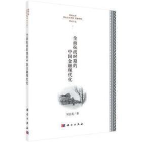 正版图书 全面抗战时期的中国金融现代化 /科学/9787030535535