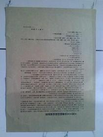 中国革命博物馆 复制品【上海工人协会对目前时局宣言280X200】