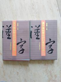 汉字汉语学术研讨会论文集(上 下)