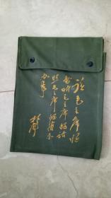 军绿色帆布公文袋、公文布包,有黄色林彪题词  (罕见文革藏品,正面可以装下一本杂志或16开毛选,反面很多多功能袋子)