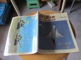战场文集 (第五卷)