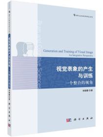 视觉表象的产生与训练:一个整合的视角