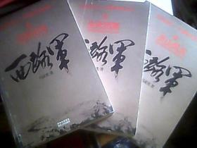 西路军:生死档案、浴血河西、天山风云(全三3册)(16开)