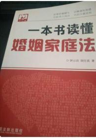 一本书读天下:一本书读懂婚姻家庭法