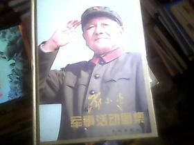 邓小平军事活动图集(精装,16开)品好