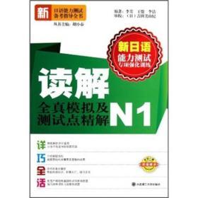 新日语能力测试专项强化训练·读解全真模拟及测试点精解(N1)