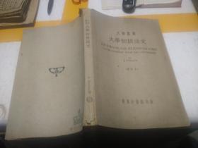 大学丛书 - 大学初级法文 1951年版本