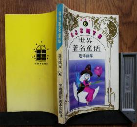 世界著名童话连环画库(6)