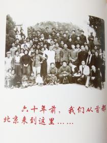 (青岛市话剧院建院六十周年回顾   1956-2016)  青岛市话剧院