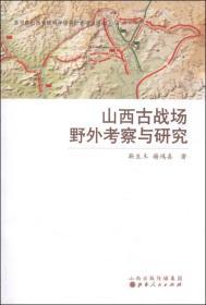 山西古战场野外考察与研究
