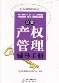 企业产权管理辅导手册