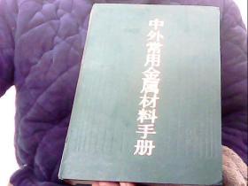 中外常用金属材料手册(1990年版)【硬精装一版一印,仅9500册】