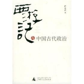 西游记与中国古代政治