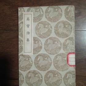 高常侍集(1936年初版本)