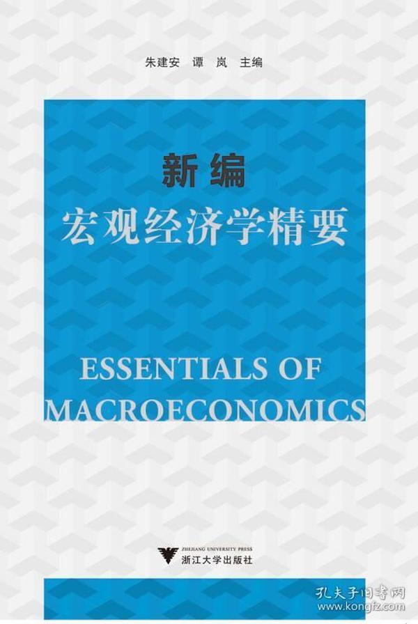 新编宏观经济学精要