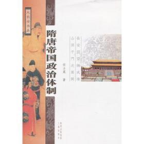 隋唐帝国政治体制 大长安书系
