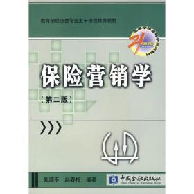 二手保险营销学第二版第2版 郭颂平 赵春梅 中国金融出版社9787504942227