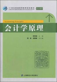 【二手包邮】会计学原理 欧阳歆 上海财经大学出版社