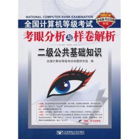 全国计算机等级考试考眼分析与样卷解析:二级公共基础知识(2011版)