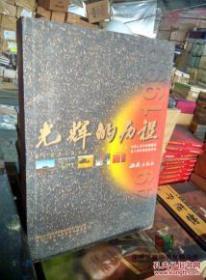 光辉的历程:中华人民共和国建国50周年成就展特辑