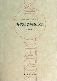 现代社会调查方法(第四版)